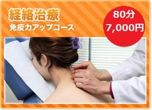 経絡治療免疫アップコース